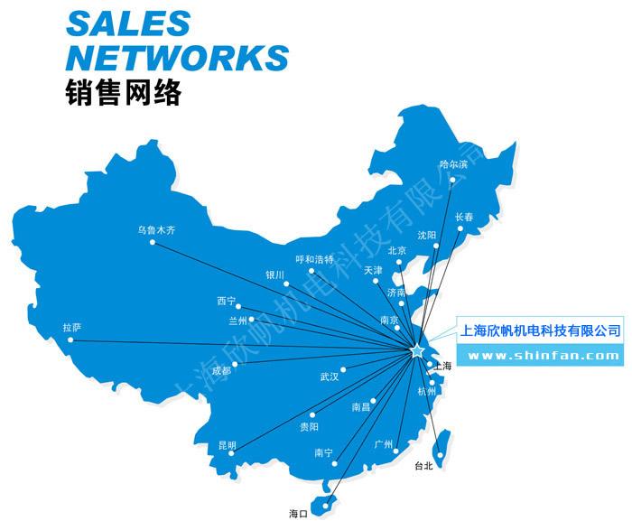 上海欣帆机电科技销售网络地图